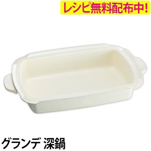 BRUNO ホットプレートグランデサイズ用 深鍋 おしゃれ