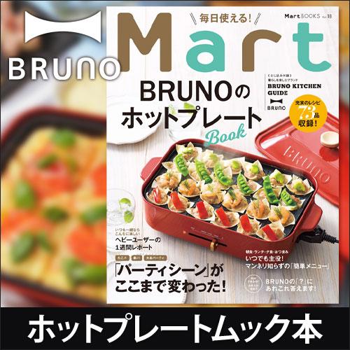 BRUNO Mart BOOKS vol.18 マート ムック本 ◆メール便配送◆ おしゃれ