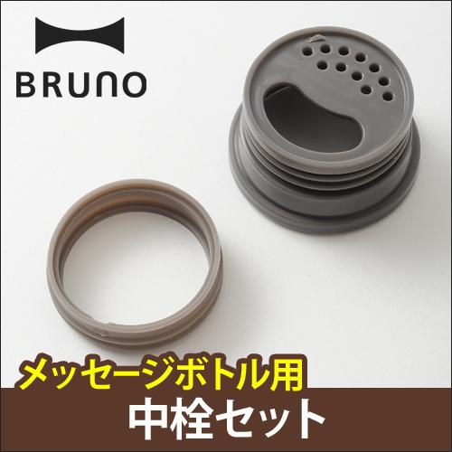 BRUNO メッセージボトル 中栓セット おしゃれ