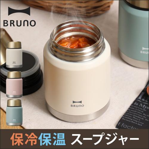BRUNO メタルキャップスープジャー 350ml おしゃれ