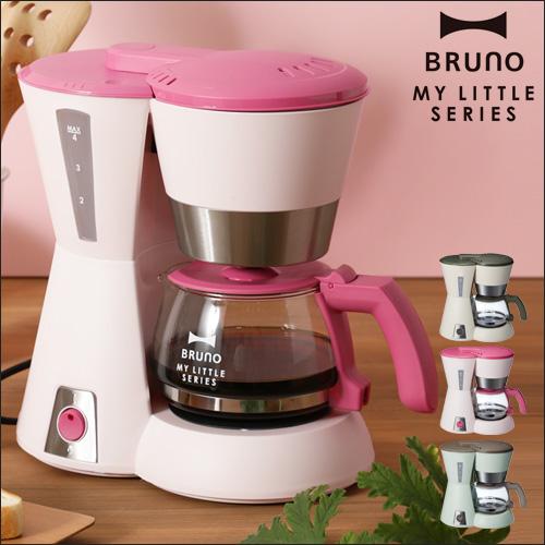BRUNO MY LITTLE 4カップコーヒーメーカー 【レビューで送料無料の特典】 おしゃれ