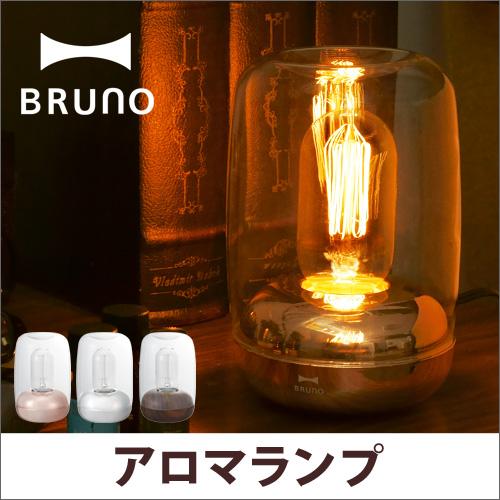 BRUNO ノスタルアロマランプ 【レビューで送料無料の特典】 おしゃれ