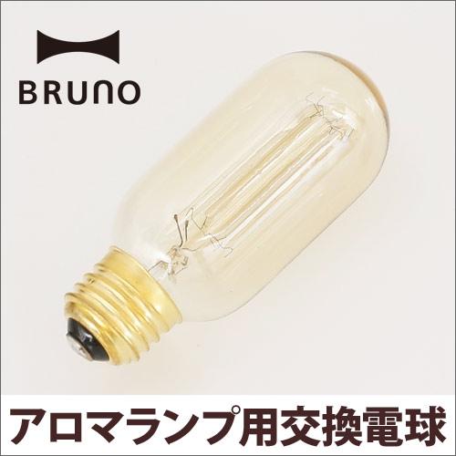 BRUNO ノスタルアロマランプ専用電球 A おしゃれ
