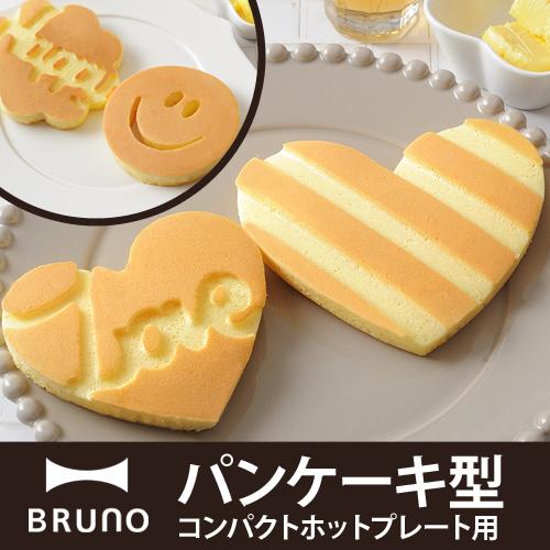 BRUNO パンケーキ型 ハッピー/ラブ おしゃれ