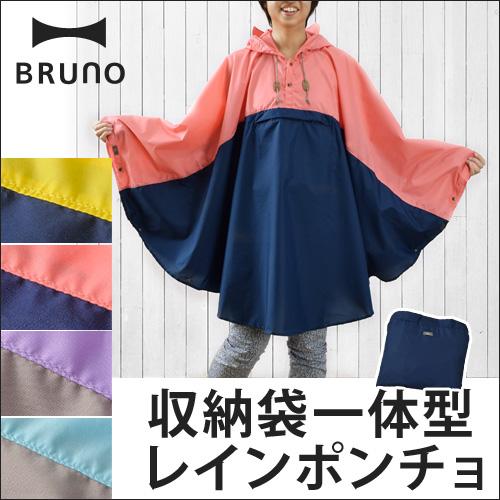 BRUNO ポケッタブルレインポンチョ 【レビューで送料無料の特典】 おしゃれ