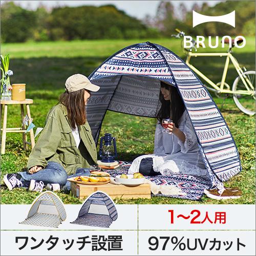 BRUNO ポップアップサンシェード S おしゃれ