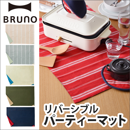 BRUNO パーティーマット ◆メール便配送◆ おしゃれ