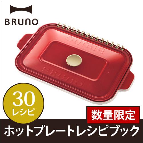 BRUNO コンパクトホットプレート100万台記念レシピブック ◆メール便配送◆ おしゃれ