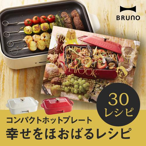 BRUNO コンパクトホットプレートレシピブック ◆メール便配送◆ おしゃれ