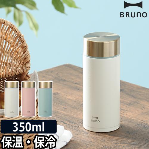 BRUNO ステンレスボトル Short  【レビューで送料無料の特典】 おしゃれ