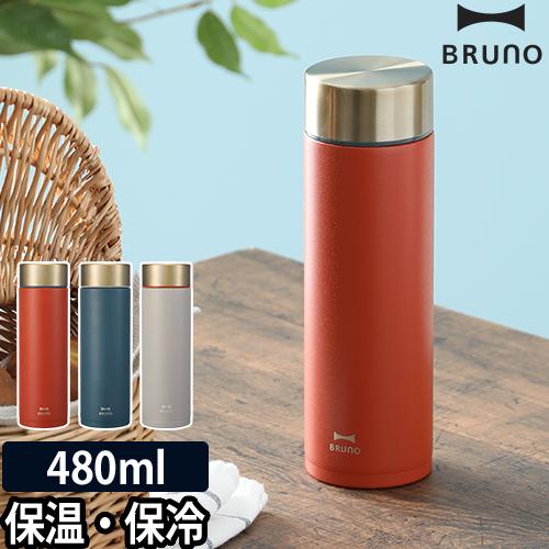 BRUNO ステンレスボトル Tall 【レビューで送料無料の特典】 おしゃれ