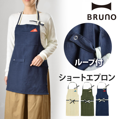 BRUNO ショートエプロン ◆メール便配送◆ おしゃれ