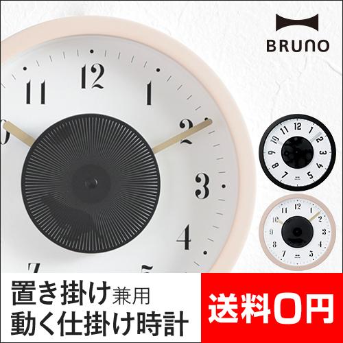 BRUNO ブルーノ スリットアニメーションクロック おしゃれ
