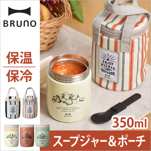 BRUNO スープジャー ポーチセット【レビューで送料無料の特典】 おしゃれ