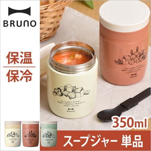 BRUNO スープジャー 350ml おしゃれ