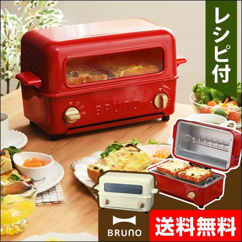 BRUNO トースターグリル BOE033 【レビューで選べるFの特典】 おしゃれ