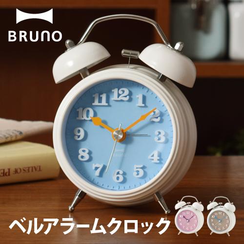 BRUNO ツインベルカラークロック BCA002 おしゃれ