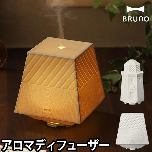 BRUNO USB セラミックアロマディフューザー 【送料無料のおまけ特典】 おしゃれ