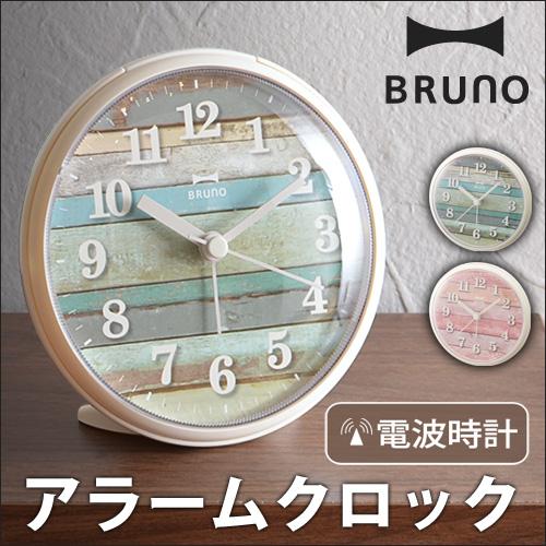 BRUNO 電波ビンテージウッドアラームクロック【レビューで送料無料の特典】 おしゃれ
