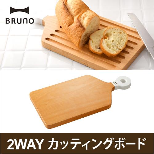 BRUNO カッティングボード おしゃれ