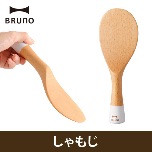 BRUNO  しゃもじ おしゃれ