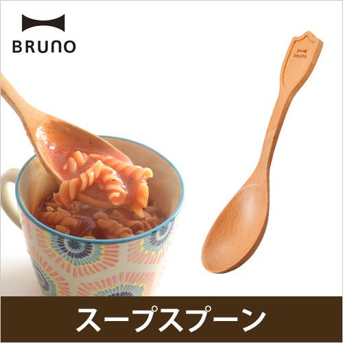 BRUNO スープスプーン おしゃれ