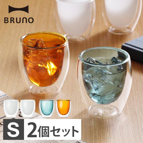 BRUNO ダブルウォールグラスセット S おしゃれ