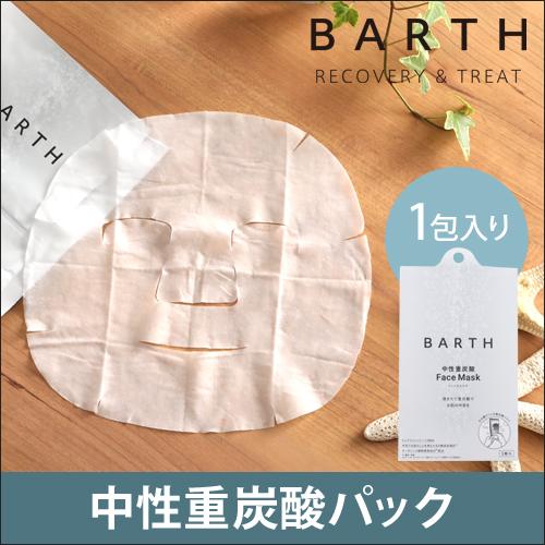 BARTH 中性重炭酸 FaceMask 1包 おしゃれ