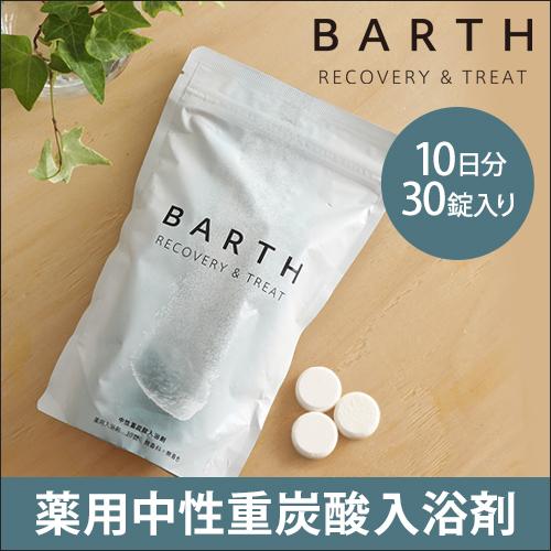 薬用BARTH 中性重炭酸入浴剤 30錠入り[10日用] おしゃれ
