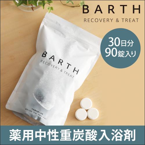 薬用BARTH 中性重炭酸入浴剤 90錠入り[30日用] おしゃれ