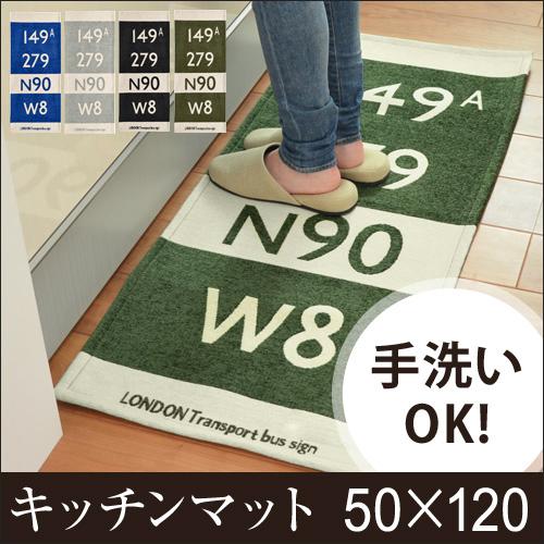 BUS STATION KITCHEN MAT キッチンマット 50×120 おしゃれ