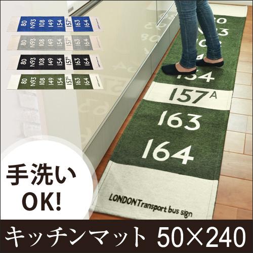 BUS STATION KITCHEN MAT キッチンマット 50×240 おしゃれ