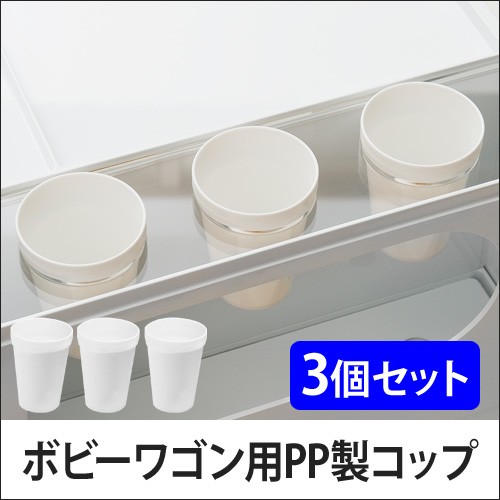 ボビーワゴン用 PP製コップ3個セット【メーカー取寄品】 おしゃれ