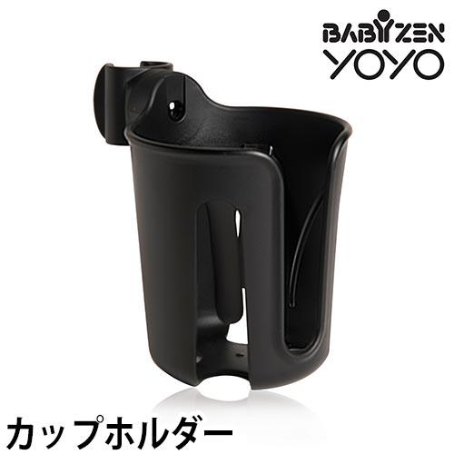 YOYO専用 カップホルダー【メーカー取寄品】 おしゃれ