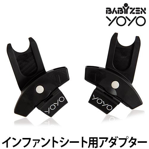 YOYO+専用 インファントシート用アダプター【メーカー取寄品】 おしゃれ
