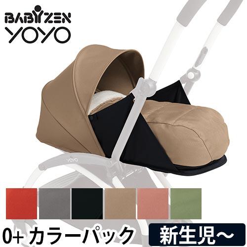 YOYO+ 0+用 着せ替えカラーパック 【メーカー取寄品】 おしゃれ