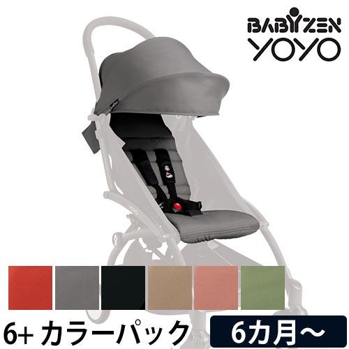 YOYO+ 6+用 着せ替えカラーパック 【メーカー取寄品】 おしゃれ