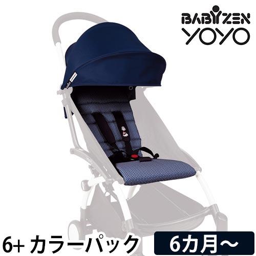 YOYO+ 6+用 着せ替えカラーパック エールフランス 【メーカー取寄品】 おしゃれ
