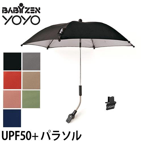 YOYO専用 パラソル 【メーカー取寄品】 おしゃれ