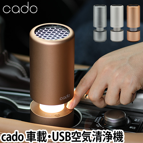 cado車載用空気清浄機 【レビューで温湿時計モルトの特典】 おしゃれ