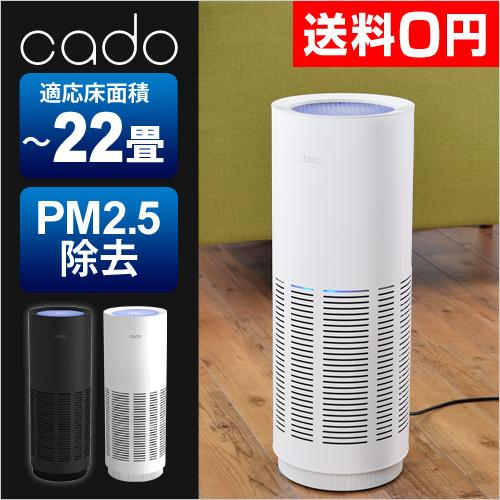 cado 空気清浄機 AP-C200 【レビューで専用フィルターの特典】 おしゃれ