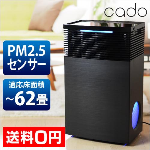cado 空気清浄機 62畳 C700S 【レビューで温湿時計モルトの特典】 おしゃれ
