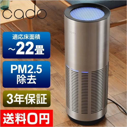 カドー空気清浄機AP-C200 プレミアムステンレス 【レビューで温湿時計モルトの特典】 おしゃれ