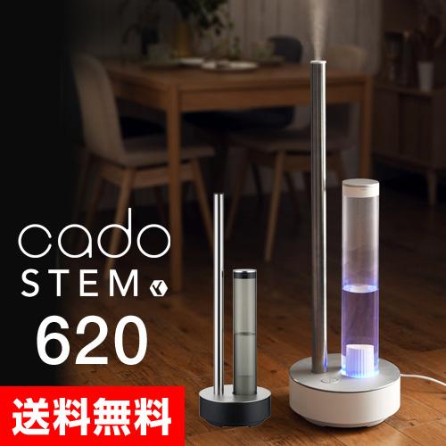 cado加湿器 STEM620 【レビューで温湿時計モルトの特典】【予約販売】 おしゃれ