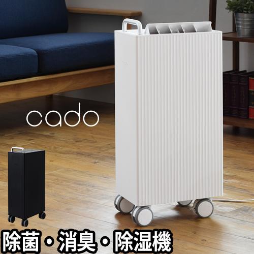 cado除湿機 DH-C7000 【レビューでピーズガード800mlの特典】 おしゃれ