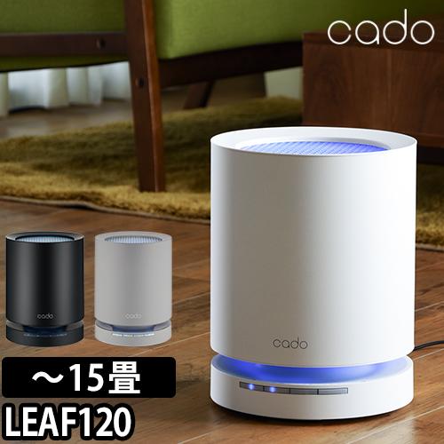 cado 空気清浄機 LEAF AP-C120 【レビューで専用フィルターの特典】 おしゃれ