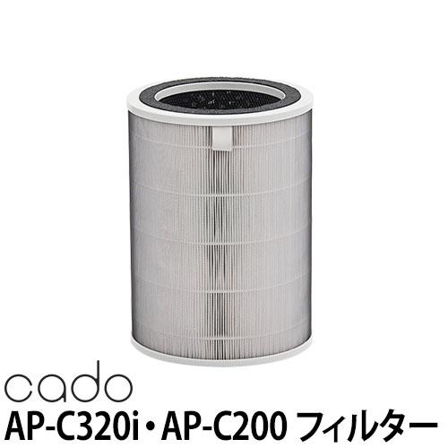 cado 空気清浄機 AP-C320i用 フィルター FL-C320 おしゃれ