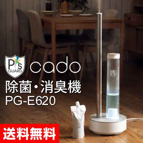 cado 除菌消臭器 PG-E620 【レビューで温湿時計モルトの特典】 おしゃれ