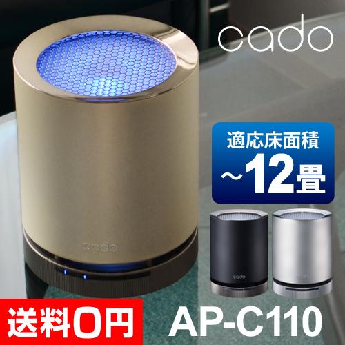 cado 空気清浄機 AP-C110 【レビューで温湿時計モルトの特典】 おしゃれ