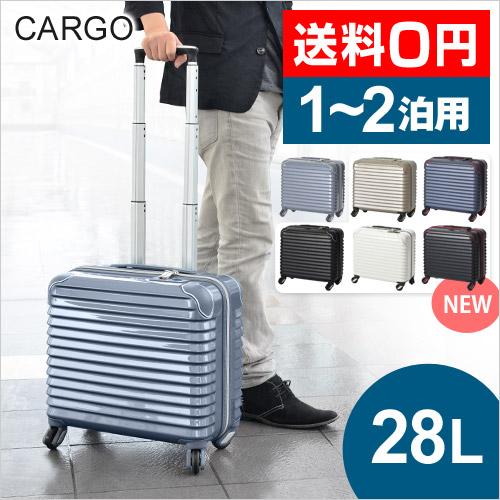 CARGO スーツケース28L【レビューで選べるオマケの特典】 おしゃれ